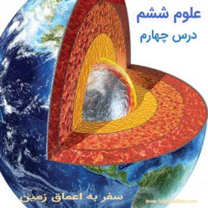 علوم ششم درس 4 : سفر به اعماق زمین