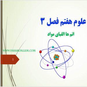 پاورپوینت علوم هفتم فصل3 اسلاید شماره 2