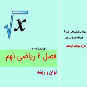 نمونه سوال ریاضی نهم فصل 4+ پاسخ تشریحی صفحه 0