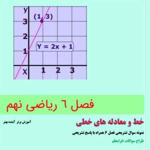 نمونه سوال ریاضی نهم فصل 6 + پاسخ تشریحی صفحه 0