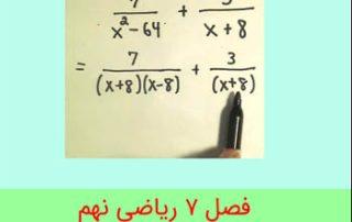 نمونه سوال ریاضی نهم فصل 7 + پاسخ تشریحی صفحه 0