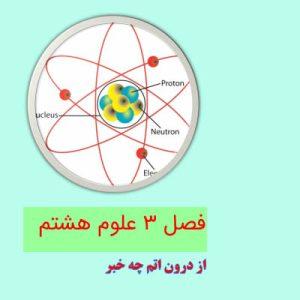 نمونه سوال تشریحی علوم هشتم فصل 3 با پاسخ صفحه 0