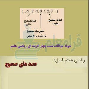 نمونه سوال تستی ریاضی فصل 2