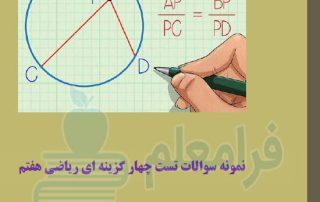 نمونه سوال تستی ریاضی هفتم فصل 4 + پاسخ تشریحی