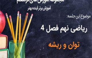 فیلم آموزش تست ریاضی نهم فصل 4 : توان و ریشه