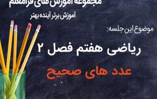 فیلم آموزش تست ریاضی هفتم فصل 2