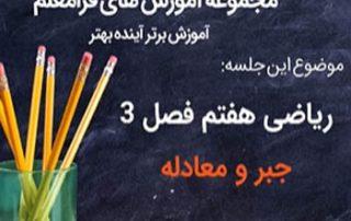 فیلم آموزش تست ریاضی هفتم فصل 3