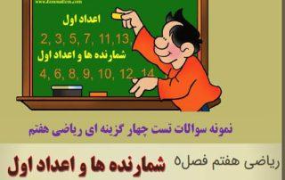 نمونه سوال ریاضی تستی هفتم فصل 5 + پاسخ تشریحی