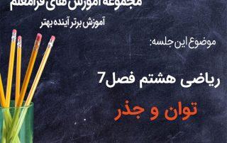 فیلم آموزش تست ریاضی هشتم فصل هفتم توان و جذر