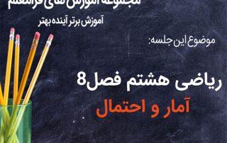 فیلم آموزش تست ریاضی هشتم فصل 8 آمار و احتمال