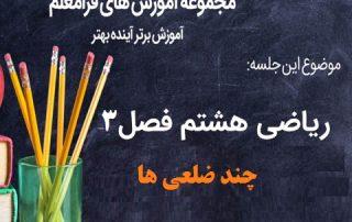 فیلم آموزش تست ریاضی هشتم فصل 3