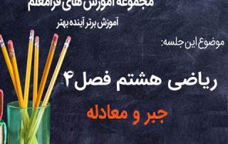 فیلم آموزش تست ریاضی هشتم فصل 4 : جبر و معادله