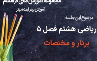 مشاهده فیلم آموزش تست ریاضی هشتم فصل پنجم