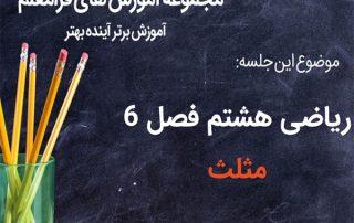 فیلم آموزش تست ریاضی هشتم فصل 6 مثلث