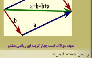 نمونه سوال تستی ریاضی هشتم فصل 5 + جواب تشریحی