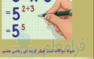 نمونه سوال تستی ریاضی هشتم فصل7