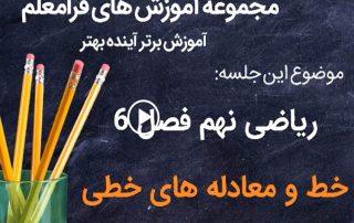 فیلم آموزش تست ریاضی نهم فصل 6