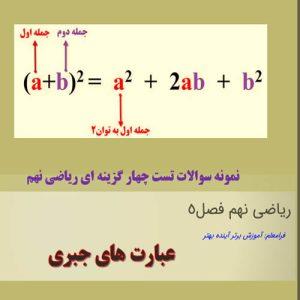 نمونه سوال تستی ریاضی نهم فصل 5 + جواب تشریحی
