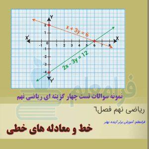 نمونه سوال تستی ریاضی نهم فصل 6