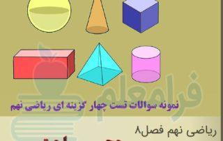 نمونه سوال تستی ریاضی نهم فصل 8