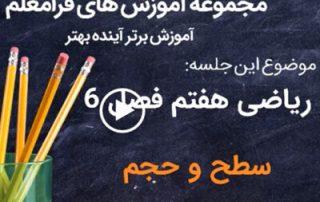 فیلم آموزش تست ریاضی هفتم فصل 6 : سطح و حجم