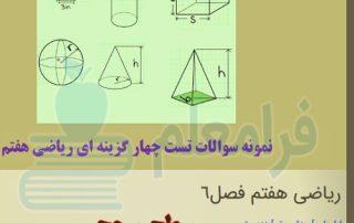 نمونه سوال تستی ریاضی هفتم فصل 6 + پاسخ تشریحی
