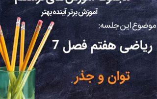 فیلم آموزش تست ریاضی هفتم فصل 7 : توان و جذر