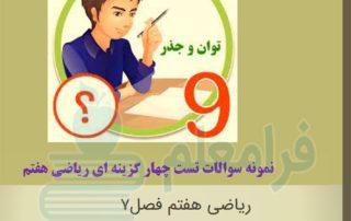 نمونه سوال ریاضی تستی هفتم فصل 7 + پاسخ تشریحی