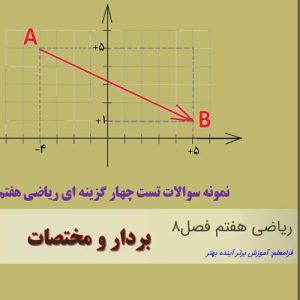 نمونه سوال تستی ریاضی هفتم فصل 8
