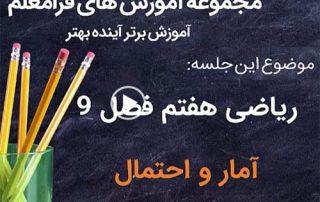 فیلم آموزش تست ریاضی هشتم فصل 9 آمار و احتمالات