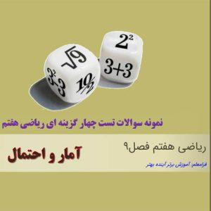 نمونه سوال تستی ریاضی هفتم فصل 9