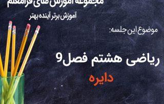 فیلم آموزش تست ریاضی هشتم فصل نه دایره