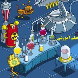 دانلود فیلم های آموزشی علوم هشتم فصل به فصل