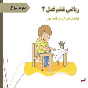 ریاضی ششم فصل 2
