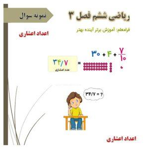 نمونه سوال ریاضی تستی ششم فصل 3 + پاسخ تشریحی