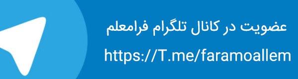 کانال تلگرام فرامعلم
